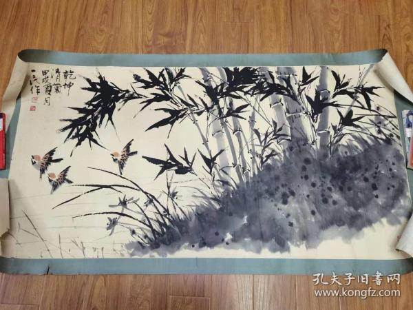画家孙一民(孙义民) 乾坤清气图    四尺整纸