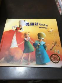 爱丽丝漫游奇境:疯帽匠的茶会