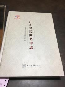 廣東省民間藝術志