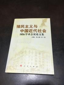 殖民主义与中国近代社会国际学术会议论文集