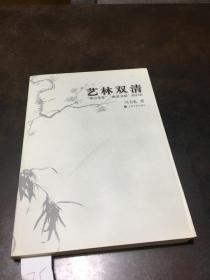 """艺林双清——""""嵩山草堂""""""""梅景书屋""""故旧录"""