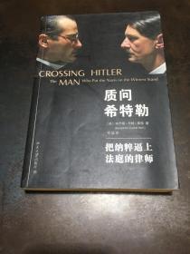 质问希特勒