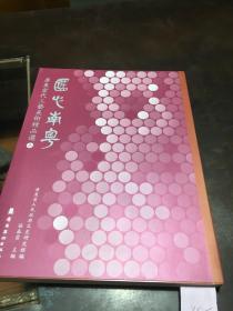 匠心南粵 廣東當代工藝美術精品選 三