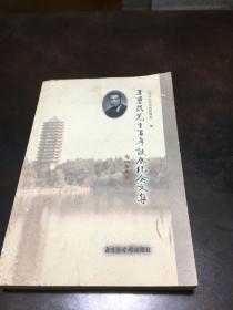 王重民先生百年诞辰纪念文集