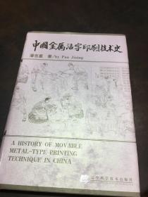 中國金屬活字印刷技術史
