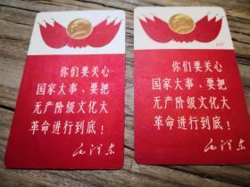 1966年中国出口商品交易会纪念卡     两张   正面为毛主席语录
