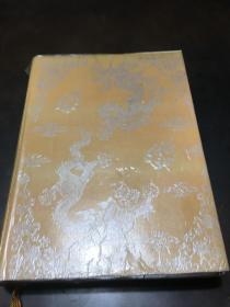 北京图书馆古籍珍本丛刊(17)史部.传记类 两浙名贤录(上)