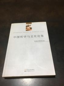 中国哲学与文化论集