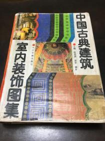 中国古典建筑室内装饰图集