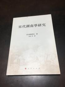 宋代湖南学研究