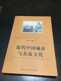 近代中国城市与大众文化