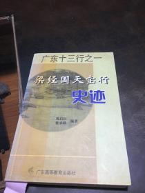 梁經國天寶行史跡