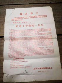 广东江门市历史资料:《要用文斗,不用武斗,给贫下中农的一封信>