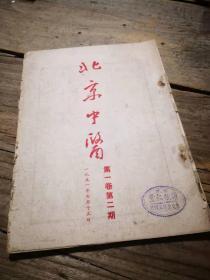 《北京中医  第一卷 第二期》 码钉锈断 散页 内容全