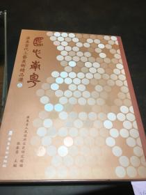 匠心南粵 廣東當代工藝美術精品選 二