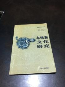 布依族文化研究:民族文化研究丛书