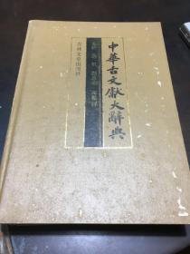 《中华古文献大辞典》(文学卷)