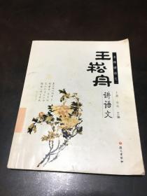 王崧舟讲语文