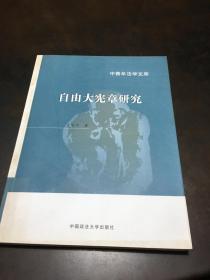 自由大宪章研究