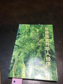華僑簡史與華人經濟