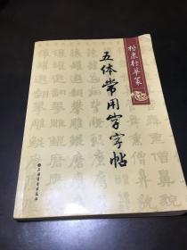 楷隶行草篆 五体常用字字帖