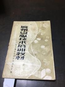 广州点心技术培训教材