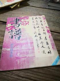 《书谱》  总第七十九期    饶宗颐专辑   国内版