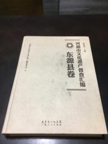 河源市文化遗产普查汇编 东源县卷