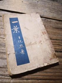 民国毛边本:《一叶》  后人重新拉线