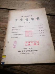 《国立台湾大学文史哲学报 第九期》  缺封底,码钉锈断,即将散页。