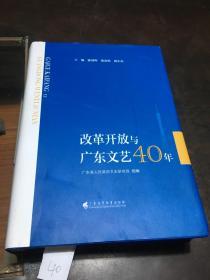 改革開放與廣東文藝40年