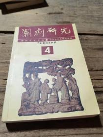 《潮剧研究 4 ( 潮剧百年史稿)》