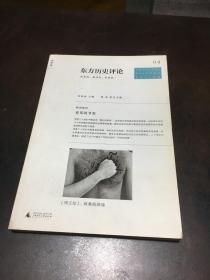 东方历史评论04:变革的节奏