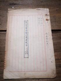 解放初广州中医史资料:  手稿《关于中医问题的传达报告》