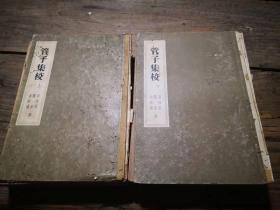 《管子集校》  上下    品见书影和描述  56年1版1印.