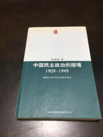 中国民主政治的困境:1909-1949:晚清以来历届议会选举述论