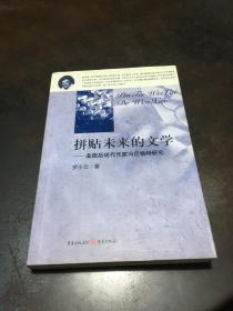 拼貼未來的文學:美國后現代作家馮尼格特研究
