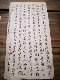 民国时期在香港和广州都有商号的中华绣家退股书   附信封 名片 老照片
