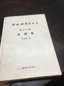 鄧喬彬學術文集第十二卷 雜綴集