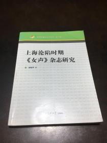 上海沦陷时期《女声》杂志研究