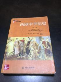 西歐中世紀史 (第六版)