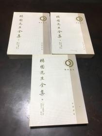 理学丛书:杨园先生全集(上中下)