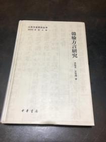 赣榆方言研究