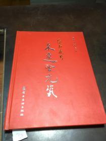 嶺南藏珍宋遼金元瓷