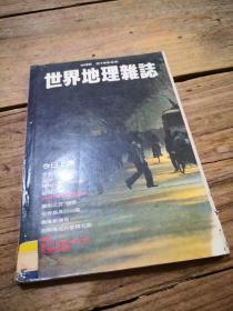 《世界地理杂志   1982年9月号》 馆藏书