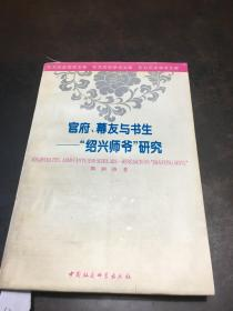 """官府、幕友與書生——""""紹興師爺""""研究"""