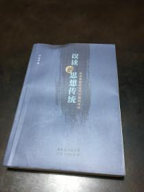 误读的思想传统:民本思想在近代中国的命运