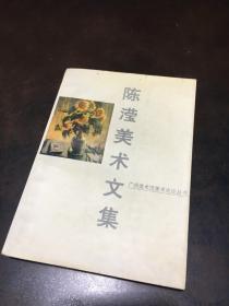 陈滢美术文集