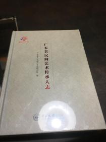 廣東省民間藝術傳承人志(全新未拆封)
