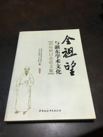 全祖望与浙江学术文化国际研究讨会论文集